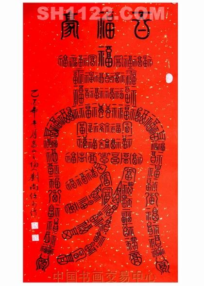 书法篆体福字写法-篆书--世界独创 泰山吉祥字画-百福豪 刘尚任 淘宝 名人字画 中国书画服