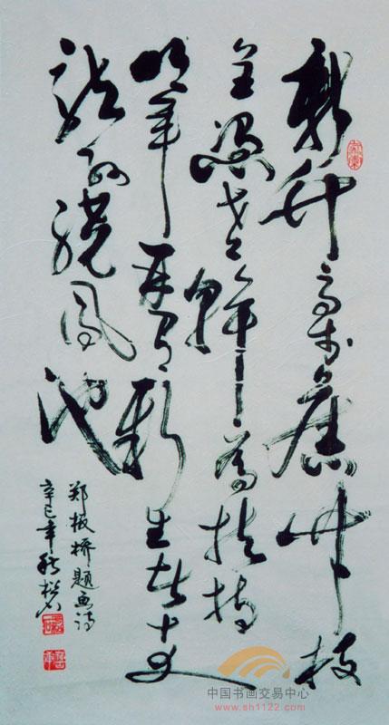名家 于松石 书法 - 作品2