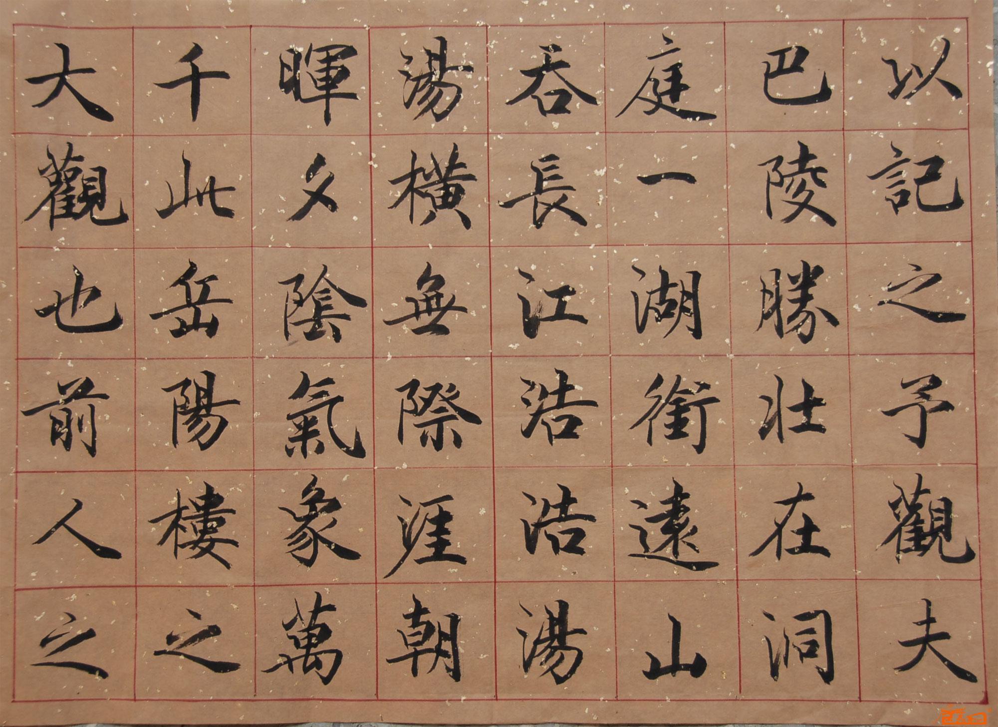 书法 名家 柳金善国际艺术席位作品交易平台图片
