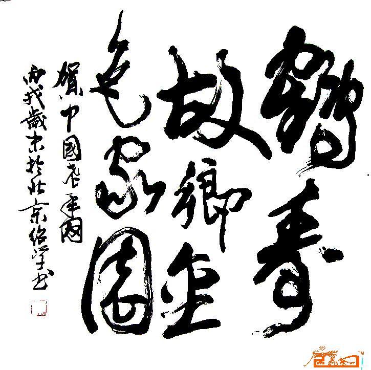 静观 鹤寿 启功书法