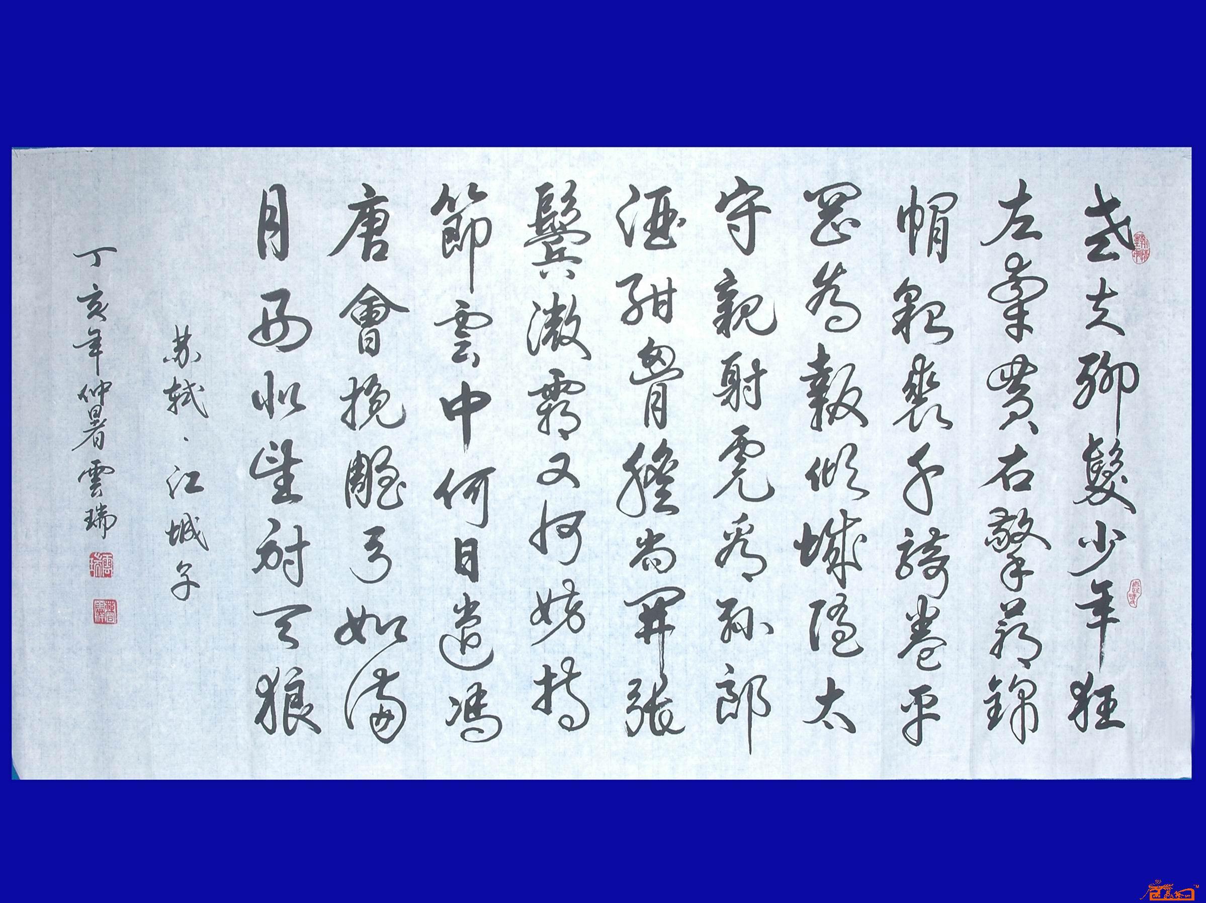 .苏轼 淘宝 名人字画 中国书画服务中心 中国书画销售中心 中国书画拍