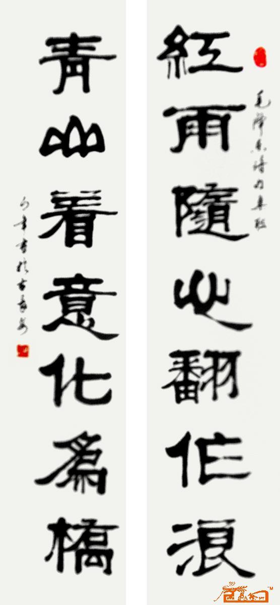 2018年隶书春联-隶书对联 魏有年 淘宝 名人字画 中国书画服务中心 中图片