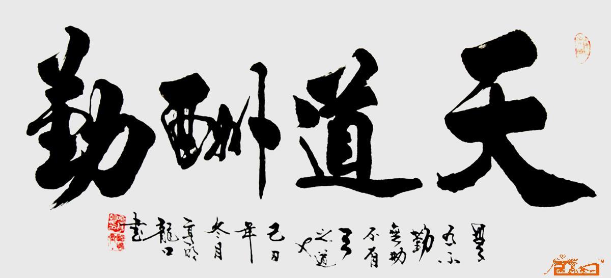 呼亨明-天道酬勤-淘宝-名人字画-中国书画交易中心