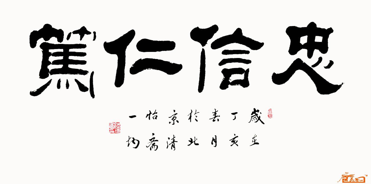 信仁笃 淘宝 名人字画 中国书画服务中心 中国书画销售中心 中国书画