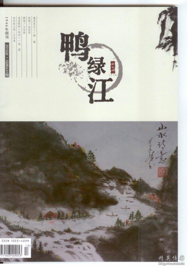 鸭绿江杂志封面:于连胜国画《诗意山水》