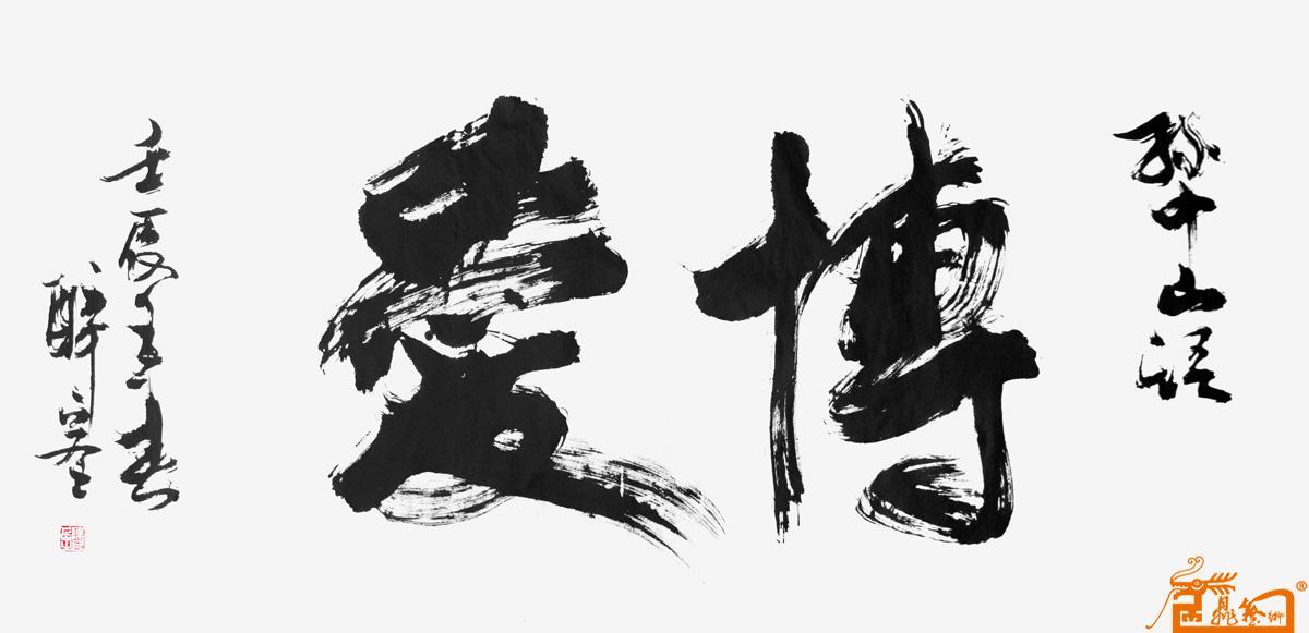 书法9-陈岳-淘宝-名人字画-中国书画交易中心,中国,中图片