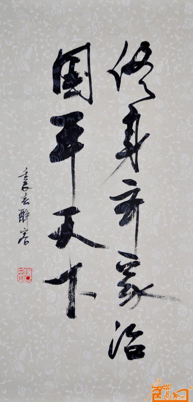 书法30-陈岳-淘宝-名人字画-中国书画交易中心,中国,.图片