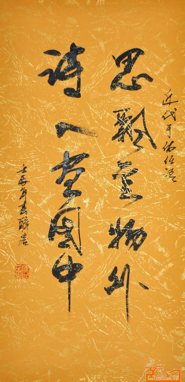 陈岳-书法32-淘宝-名人字画-中国书画交易中心,中国,.图片