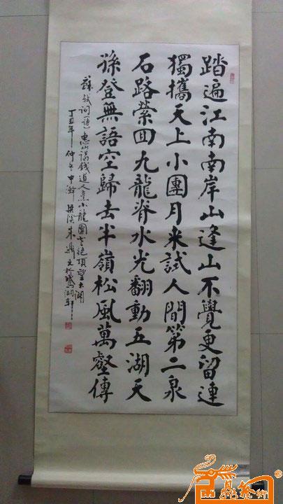 朱鼎元书法作品图片