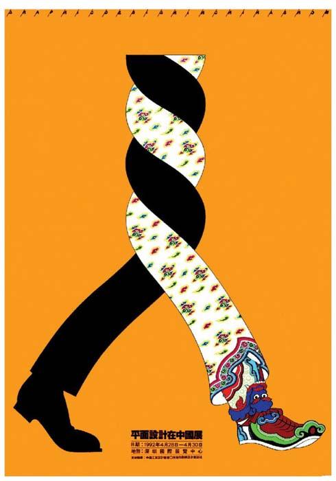 """名家 陈绍华 绘画 国画 - 陈绍华的作品""""平面设计在中国96展海报"""""""