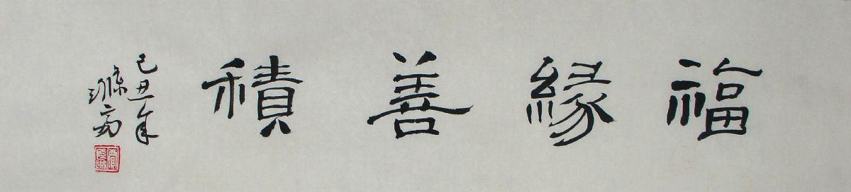 隶书-贾长城-淘宝-名人字画-中国书画交易中心,中国,.