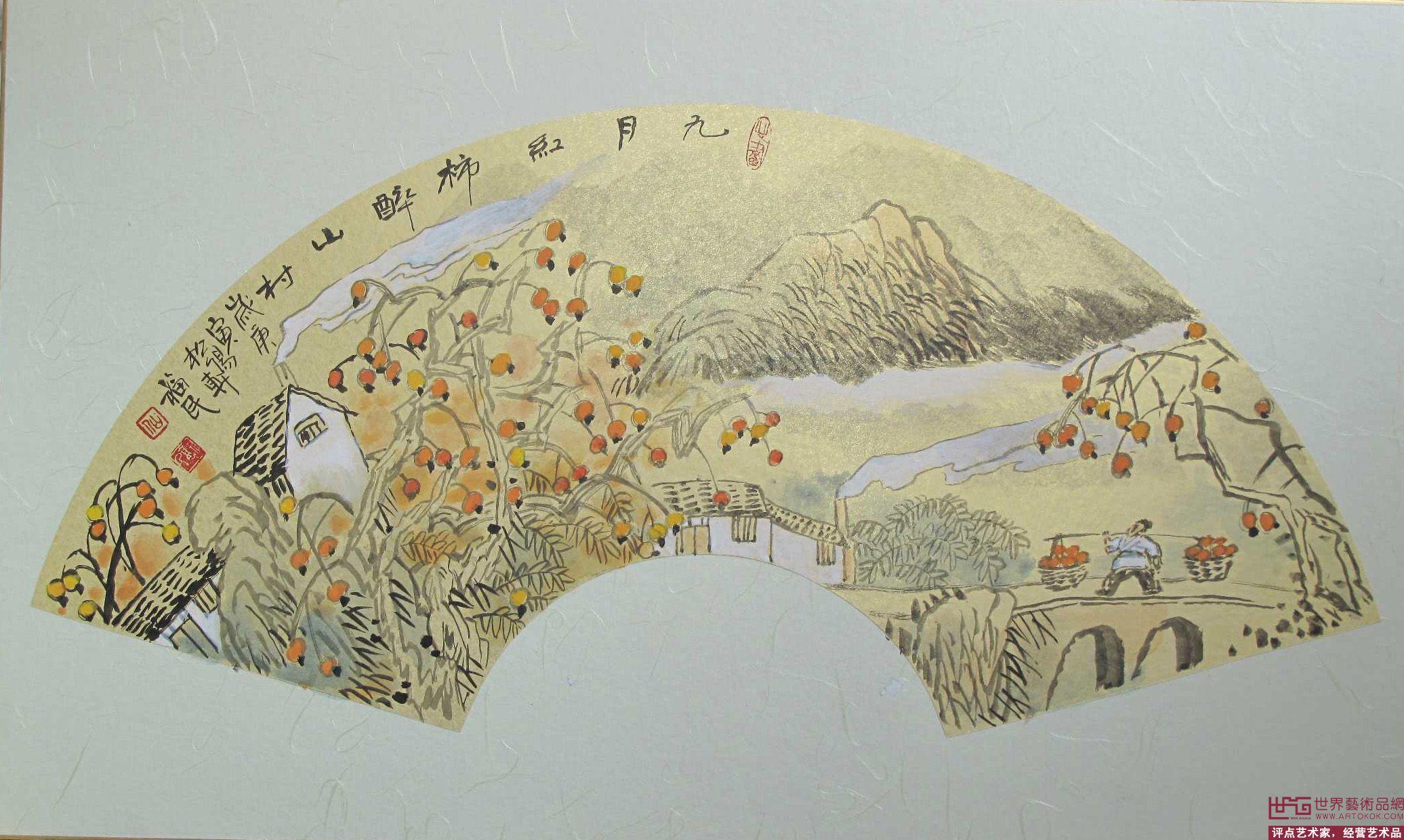 扇面山水画《九月红柿醉山村》