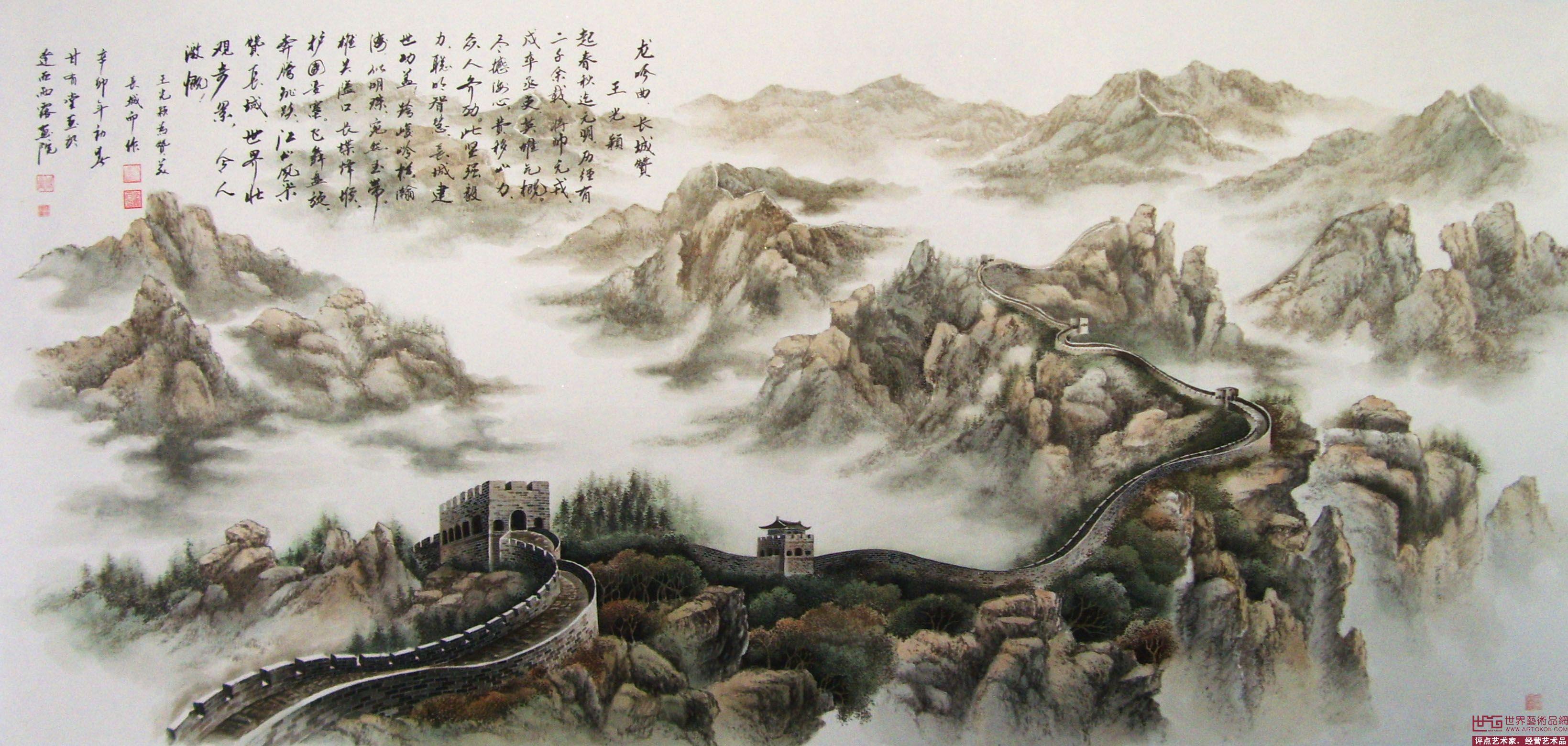 六尺书画精品万里长城 王光颖诗词书画 高清图片