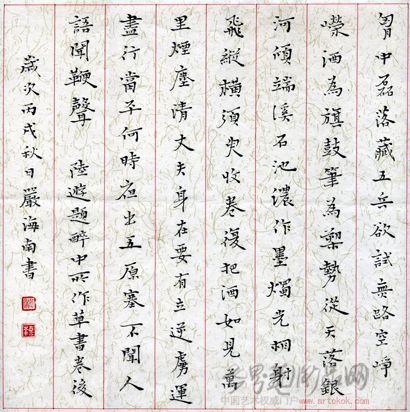 作品-严海南-淘宝-名人字画-中国书画交易中心,中国,.