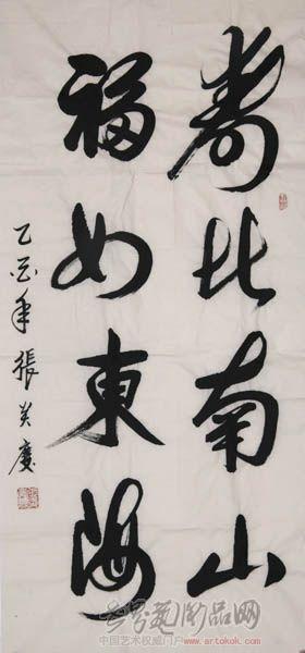 张炎庆-寿比南山,福如东海-淘宝-名人字画-中国书画服务中心、中国书画销售中心、中国书画拍卖中心、名人字画、字画交易、字画销售、字画拍卖、字画买卖、博艺、艺术