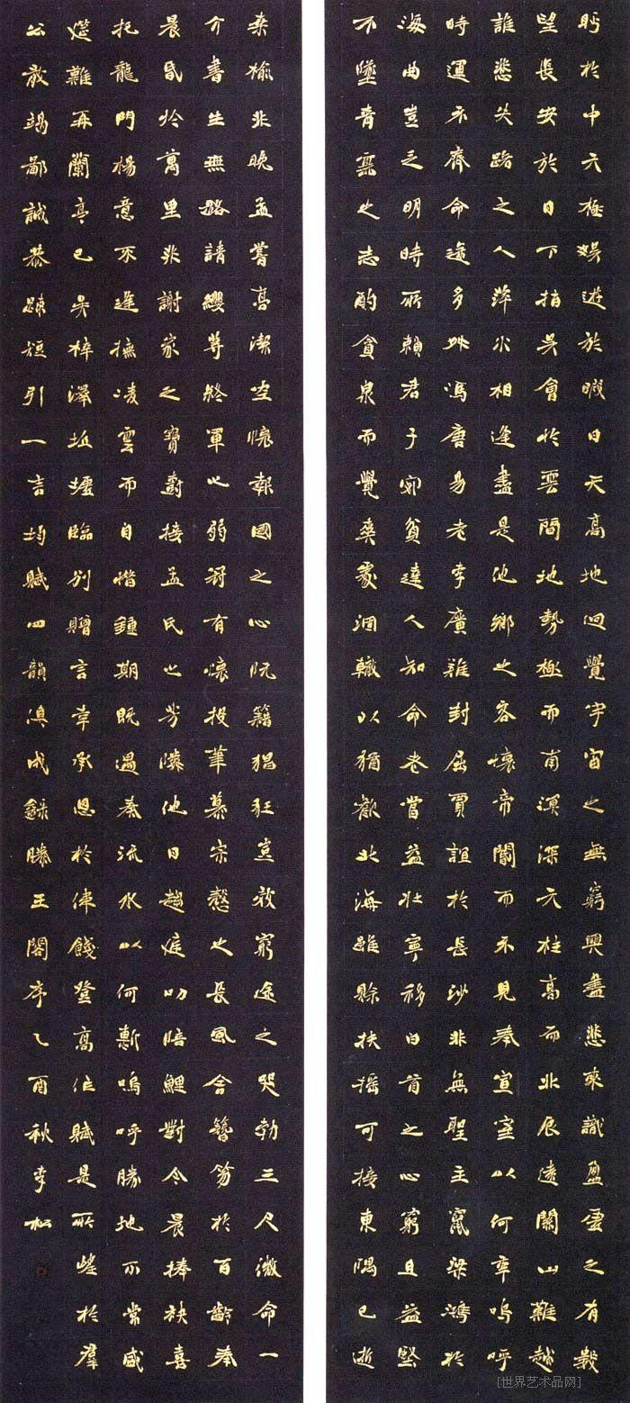 书法-李松-淘宝-名人字画-中国书画交易中心