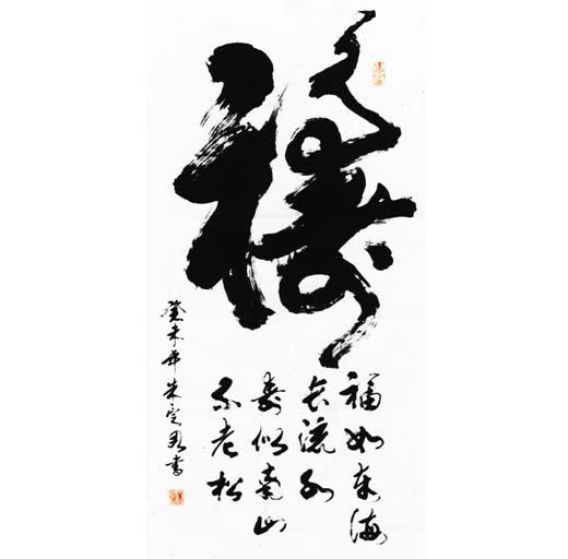 李松狼招聘_书法 名家 李松国际艺栈作品交易平台