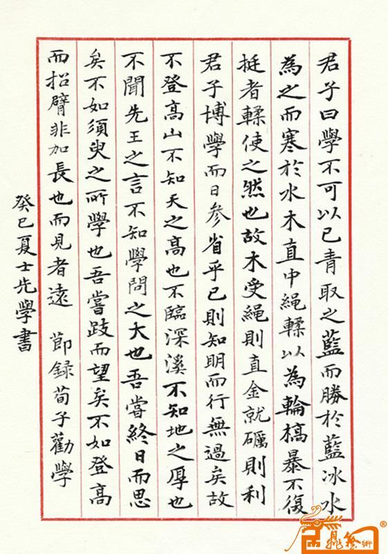 郭士先-小楷荀子劝学-淘宝-名人字画-中国书画交易