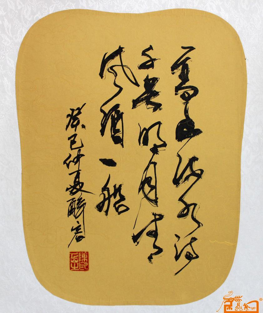 中国书法名家陈岳期权艺术收藏 中国书画交易; 陈岳名家原创作品在线图片