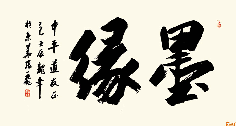 墨缘 淘宝 名人字画 中国书画服务中心 中国书画销售中心 中国书画拍