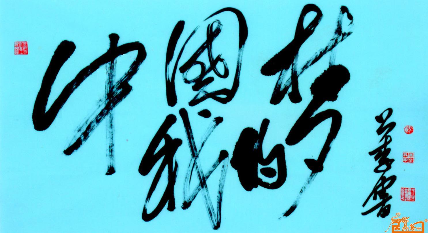 中国梦我的梦 -王公礼-淘宝-名人字画-中国书画交易