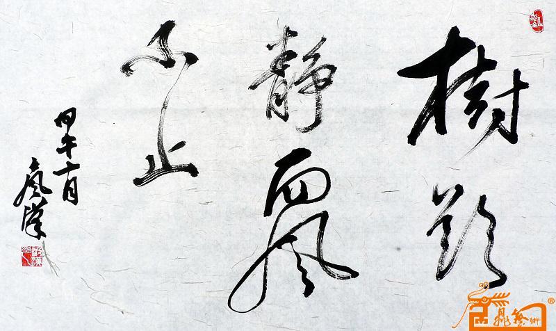 刘声汉-树欲静而风不止-淘宝-名人字画-中国书
