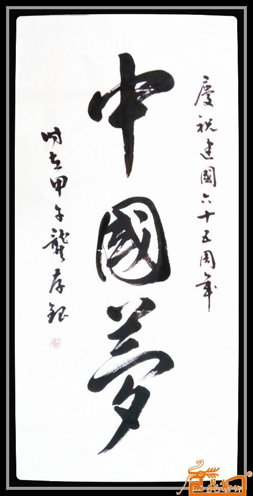 中国梦大学论文2000字
