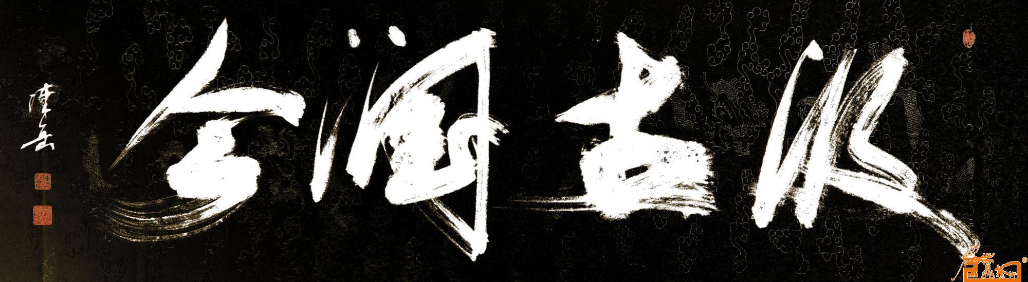 书法名家 陈岳 - 作品132图片