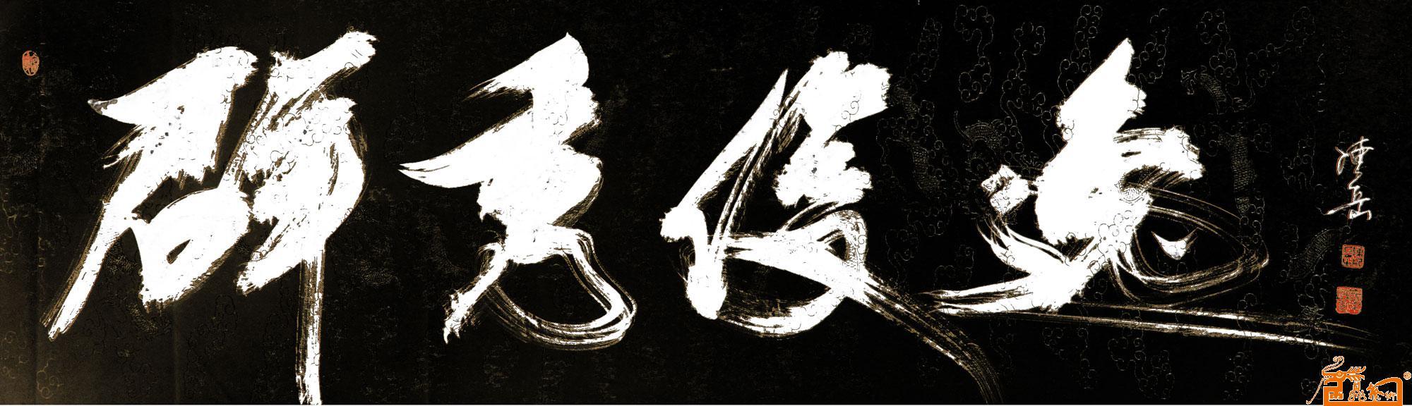 书法名家 陈岳 - 作品133图片